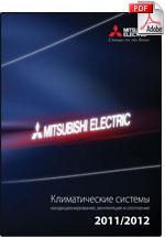 Общий каталог оборудования 2011-2012